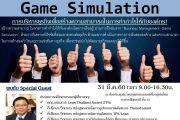"""เหลือที่ว่างอีกเพียง 3 ที่เท่านั้น!!! """"Business Management  Game Simulation""""  การบริหารธุรกิจเพื่อสร้างความสามารถในการทำกำไรให้กับองค์กร!"""