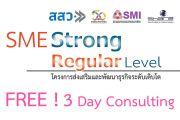 โครงการส่งเสริมและพัฒนาธุรกิจระดับเติบโต (SME Strong/Regular Level) สำหรับผู้ประกอบการอุตสาหกรรมเครื่องนุ่งห่ม (FREE)