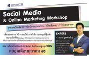 คอร์ส Social Media & Online Marketing Workshop
