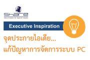 Executive Inspiration จุดประกายไอเดีย...แก้ปัญหาระบบการจัดการพนักงานขาย
